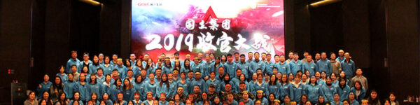 The Year-End Incentive Conference Was Held In Xinzheng